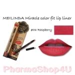 Mei linda Miracle Color Fit Lip Liner #06 Raspberry เมลินดา ดินสอเขียนขอบปาก 1.5 กรัม