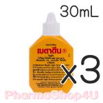 (ซื้อ3 ราคาพิเศษ) Betadine Solution เบตาดีน โซลูชั้น 30mL ใช้ใส่แผล ฆ่าเชื้อโรค ฆ่าเชื้อสิว ไม่แสบ ล้างออกง่าย ไม่ทิ้งคราบ กลิ่นไม่ฉุน