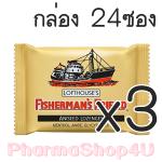 (ซื้อ3 ราคาพิเศษ) (ยกกล่อง 24ซอง) Aniseed Fisherman's Friend Flavour Lozenges 25g ฟิชเชอร์แมนส์ เฟรนด์ ยาอม บรรเทาอาการระคายคอ โป้ยกั๊ก