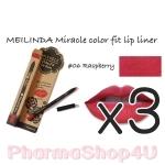 (ซื้อ3 ราคาพิเศษ) Mei linda Miracle Color Fit Lip Liner #06 Raspberry เมลินดา ดินสอเขียนขอบปาก 1.5 กรัม