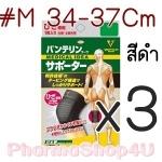 (ซื้อ3 ราคาพิเศษ) Vantelin Kowa Supporter for Knee Size M 34-37 Cm แวนเทลิน โคว่า ซัพพอร์ตเตอร์ เข่า เหมาะสำหรับ ผู้ออกกำลังกาย ผู้สูงอายุ แม่บ้าน