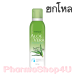 (ยกโหล ราคาส่ง) Vitara Aloe Vera Mineral Water Spray 100mL ไวทาร่า น้ำแร่ผสมว่านหางจะเข้ และน้ำมันเมล็ดองุ่น ช่วยบำรุง ลดอาการระคายเคืองรวมทั้งลดอาการร้อนผ่าวหลังออกแดด