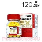 Alinamin EX Plus 120เม็ด อะลินามิน เอ็กซ์ พลัส สำหรับคนทำงาน เพิ่มประสิทธิภาพการทำงาน รับมือกับความอ่อนเพลีย อิดโรย และเมื่อยล้า