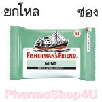 (ยกโหล ราคาส่ง) Mint เขียวทึบ Fisherman's Friend Flavour Lozenges 25g ฟิชเชอร์แมนส์ เฟรนด์ ยาอม บรรเทาอาการระคายคอ มิ้น