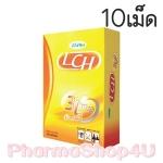 (ขนาดพิเศษ 10เม็ด จำนวนจำกัด) LCH 3L Plus ช่วยให้คุณลดน้ำหนัก เผาผลาญไขมันขณะนอนหลับ
