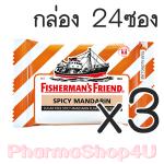 (ซื้อ3 ราคาพิเศษ) (ยกกล่อง 24ซอง) Spicy Mandarin Fisherman's Friend Sugar Free Flavour Lozenges 25g ฟิชเชอร์แมนส์ เฟรนด์ ยาอม บรรเทาอาการระคายคอ ส้มแมนดาริน