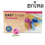(ยกโหล ราคาส่ง) Easy Check Ovulation (LH) Test 1 กล่อง ตรวจระยะไข่ตก แม่นยำมากกว่า 99% แบบจุ่ม 5 ชิ้น แถมตรวจตั้งครรภ์ 1 ชิ้น