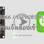 ESP8266 / ESP8285 กับการส่งการแจ้งเตือนเข้า LINE