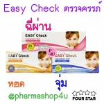 (แบบหยด จุ่ม ฉี่ผ่าน) ชุดตรวจตั้งครรภ์ Easy Check Preg Test