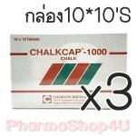 (ซื้อ3 ราคาพิเศษ) CHALKCAP-1000 CALCIUM CARBONATE 100 เม็ด/กล่อง ช๊อคแคป แคลเซียมบำรุงร่างกาย สำหรับทุกวัย ทาน 1-2 เม็ดหลังอาหารทันที