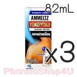 (ซื้อ3 ราคาพิเศษ) Ammeltz Yoko Yoko แอมเมล โยโกะ 82 ml น้ำยาคลายปวดเมื่อย หัวฟองน้ำใช้ง่าย