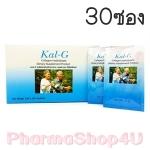 (30ซอง) Kal-G (แคล-จี) อาหารเสริม โปรตีน 150G คอลลาเจน ไฮโดรไลเซท รักษาอาการข้อเสื่อม ในรูปผงชงดื่ม รสผลไม้