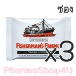 (ซื้อ3 ราคาพิเศษ) Original Fisherman's ขาว Friend Flavour Lozenges 25g ฟิชเชอร์แมนส์ เฟรนด์ ยาอม บรรเทาอาการระคายคอ ออริจินอล ขาว