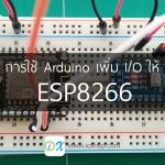 การใช้ Arduino เพิ่ม I/O ให้กับ ESP8266 ด้วยไลบรารี่ MCUio