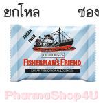 (ยกโหล ราคาส่ง) Original Fisherman's Friend Sugar Free Flavour Lozenges 25g ฟิชเชอร์แมนส์ เฟรนด์ ยาอม บรรเทาอาการระคายคอ ออริจินอล