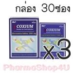 (ซื้อ3 ราคาพิเศษ) COXIUM 1500mg โคเซียม บำรุงไขข้อกระดูก กล่อง 30 ซอง ผงชงละลายน้ำสำหรับดื่ม บรรเทาอาการปวดของข้อกระดูกเสื่อม ทั้งในระยะเริ่มแรก และเรื้อรั้ง