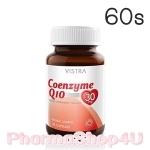 (รุ่นใหม่ ซอฟเจล ดูดซึมเร็ว) Vistra Coenzyme Q10 30mg 60เม็ด ป้องกันโรคหัวใจ โดยเป็นแหล่งพลังงานให้กล้ามเนื้อและหัวใจ ต้านอนุมูลอิสระ ช่วยฟื้นฟูเซลล์ผิว ชะลอริ้วรอย
