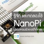 รู้จัก และทดลองใช้ NanoPi Duo บอร์ดคอมพิวเตอร์ที่เล็กและถูกที่สุดในขณะนี้