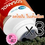 (ซื้อ3 ราคาพิเศษ) Mega we care Cosanol 30 เม็ด ลดไขมันในเส้นเลือด ด้วยสารสกัดจากพืช