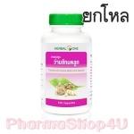 (ยกโหล ราคาส่ง) Herbal One อ้วยอัน ว่านชักมดลูก 100แคปซูล Compound Curcuma Xanthoriza Capsule บรรเทาอาการประจำเดือนไม่ปกติ แก้ปวดประจำเดือน