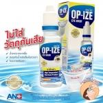 OP-IZE ออพ-ไอซ์ EYE WASH ล้างตา 110 mL ใช้ล้างตา ในผู้ที่มีอาการแสบตา ตาแดง เนื่องจากฝุ่น ผง ควัน
