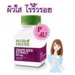 Nutri Master Grape Seed Extract 60mg (30 Capsules) ช่วยป้องกันความเสื่อมของอวัยวะ ช่วยให้ผิวพรรณสดใส ไร้ริ้วรอย แลดูอ่อนวัย มีประสิทธิภาพสูงในการกำจัดอนุมูลอิสระ