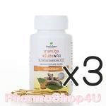 (ซื้อ3 ราคาพิเศษ) Herbal one อ้วยอัน โอสถ ขมิ้นชัน พลัส บรรจุ 60 แคปซูล ขับลม บรรเทาอาการท้องอืด แน่นท้อง บรรเทาโรคแผลกระเพาะอาหาร