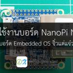 การใช้งานบอร์ด NanoPi NEO บอร์ด Embedded OS จิ๋วแต่แจ๋ว