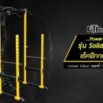 แร็คฝึกกล้ามเนื้อ Power Rack รุ่น Solid Stage