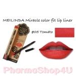 Mei linda Miracle Color Fit Lip Liner #05 Tomato เมลินดา ดินสอเขียนขอบปาก 1.5 กรัม