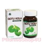 Pharmahof Gotu Kola ใบบัวบก 30 เม็ด ลดและบรรเทาอาการอักเสบของผิวป้องกัน และลดการเกิดแผลเป็นหรือรอยนูน