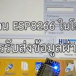 การใช้งาน ESP8266 ในโหมด AP และการรับส่งข้อมูลผ่าน TCP