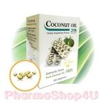 Zigma Coconut Oil 60 Capsule น้ำมันมะพร้าวสกัดเย็น ต้านอนุมูลอิสระ ลดไขมัน