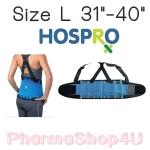 HOSPRO Back Support SIZE L เข็มขัดพยุงหลังแบบมีสาย รูปแบบเว้าพุง ไม่อึดอัด