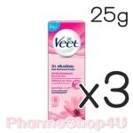(ซื้อ3 ราคาพิเศษ) Veet Hair Removal Cream Lotus Milk & Jasmine 25g วีท ครีมขจัดขน โลตัส มิลค์ แอนด์ จัสมิน เผยผิวเรียบเนียนน่าสัมผัสยิ่งขึ้น สำหรับผิวธรรมดา