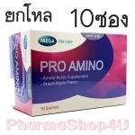 (ยกโหล ราคาส่ง) Mega We care Pro Amino 10ซอง เมก้าวีแคร์ โปร อะมิโน รสองุ่น สร้างโกรทฮอร์โมน ช่วยเสริมความสูง