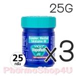 (ซื้อ3 ราคาพิเศษ) Vicks Vaporub 25g วิคส์ วาโปรับ ช่วยให้หายใจคล่อง ลดอาการไอ ช่วยให้นอนหลับง่าย บรรเทาอาการเจ็บกล้ามเนื้อ แก้อาการปวดศีรษะ