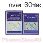 COXIUM 1500mg โคเซียม บำรุงไขข้อกระดูก กล่อง 30 ซอง ผงชงละลายน้ำสำหรับดื่ม บรรเทาอาการปวดของข้อกระดูกเสื่อม ทั้งในระยะเริ่มแรก และเรื้อรั้ง