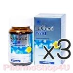 (ซื้อ3 ราคาพิเศษ) PharmaHof Marigold Plus 30เม็ด สารต้านอนุมูลอิสระคุณภาพสูง ช่วยบำรุงสายตา และป้องกันภาวะดวงตาเสื่อม จากการใช้สายตาอย่างหนัก