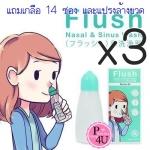 (ซื้อ3 ราคาพิเศษ) Flush อุปกรณ์ล้างจมูก และเกลือ 14 ซอง เพียงเติมน้ำสะอาดจนถึงขีดที่กำหนด และใส่ซองน้ำเกลือ จากนั้นนำไปล้างจมูกได้เลย
