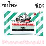 (ยกโหล ราคาส่ง) Mint เขียวลาย Fisherman's Friend Sugar Free Flavour Lozenges 25g ฟิชเชอร์แมนส์ เฟรนด์ ยาอม บรรเทาอาการระคายคอ มิ้น เขียวลาย