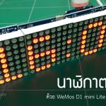 สร้างนาฬิกาแบบตรงเป๊ะด้วย 32x8 LED Dot Matrix + WeMos D1 mini Lite