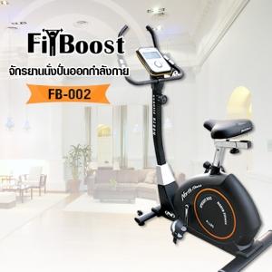 จักรยานออกกำลังกาย จักรยานนั่งปั่น เหมือนในฟิตเนส FB-002