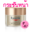 EUCERIN Elastic Filler Night Cream 50ml ผลิตภัณฑ์ที่ช่วยยกกระชับ พร้อมให้ความชุ่มชื้น และช่วยยกกระชับผิว 5 จุด ที่หย่อนคล้อย thumbnail 1