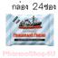 (ยกกล่อง 24ซอง) Original Fisherman's Friend Sugar Free Flavour Lozenges 25g ฟิชเชอร์แมนส์ เฟรนด์ ยาอม บรรเทาอาการระคายคอ ออริจินอล thumbnail 1