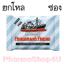 (ยกโหล ราคาส่ง) Original Fisherman's Friend Sugar Free Flavour Lozenges 25g ฟิชเชอร์แมนส์ เฟรนด์ ยาอม บรรเทาอาการระคายคอ ออริจินอล thumbnail 1