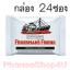 (ยกกล่อง 24ซอง) Original Fisherman's ขาว Friend Flavour Lozenges 25g ฟิชเชอร์แมนส์ เฟรนด์ ยาอม บรรเทาอาการระคายคอ ออริจินอล ขาว thumbnail 1