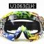 แว่นวิบาก (Goggle) รหัส U1063 เลนส์ใส thumbnail 1