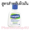 Cetaphil Oily Skin Cleanser 125mL ทำความสะอาดผิว สูตรพิเศษสำหรับผู้ที่มีผิวมันหรือผู้มีสิวอุดตัน