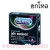(ยกโหล ราคาส่ง) Durex Dual Pleasure (3ชิ้น) ถุงยางอนามัยดูเร็กซ์ ดูอัล เพลย์เชอร์ ผิวไม่เรียบ มีปุ่มและขีดสลับกัน ขนาด 56มม.
